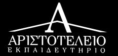 The Aristotle School logo